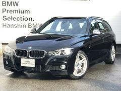 BMW320d Mスポーツ登録済未使用車ACCレーンチェンジLED