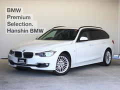 BMW320iツーリング ラグジュアリー認定保証クルコン1オーナ