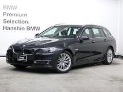 BMW523dツーリング ラグジュアリー認定保証1オーナACC黒革