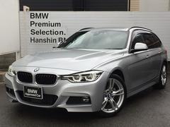 BMW320dツーリングMスポーツ認定保証ワンオーナーACCLED