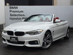 BMW435iカブリオレMスポーツ認定保証LEDヘッドACC赤革