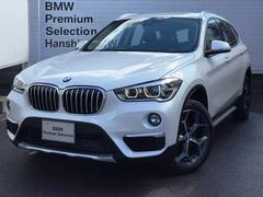 BMW X1sDrive 18i xライン登録済未使用車コンフォトPKG