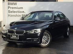 BMW320dラグジュアリー認定保証後期エンジン黒革LEDシートH