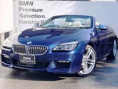 BMW650iカブリオレMスポーツコンフォートPハーマンカードン