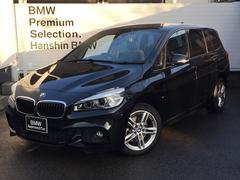 BMW218dグランツアラー Mスポーツ認定保証アドバンスドPサポ