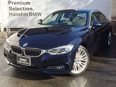 BMW435iグランクーペ ラグジュアリ認定保証LEDヘッドACC