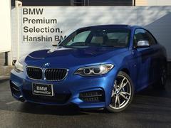 BMWM235iクーペ認定保証ベージュ革ハーマンカードンリアPDC