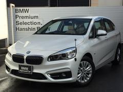 BMW218iアクティブツアラー認定保証ベージュ革シートヒーター