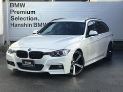 BMW320dツーリングMスポーツ認定保証1オナインテリセーフティ