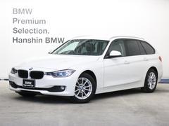 BMW320dツーリング認定保証インテリセーフティ1オーナHDD
