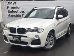 BMW X3xDrive 20d Mスポーツ認定保証ACCインテリセーフ