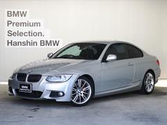 BMW335iMスポーツPKG認定保証7速DCT直6TBキセノン