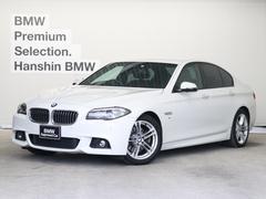 BMW523d Mスポーツ認定保証LEDフォグ電動シートDアシスト