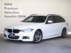 BMW320dツーリングセレブレーションEDスタイルエッジ限定車