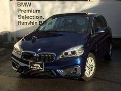 BMW218dアクティブツアラーラグジュアリー認定保証コンフォ−ト