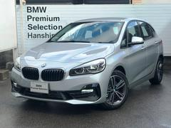 BMW218dアクティブツアラー スポーツ登録済未使用車後期LCI