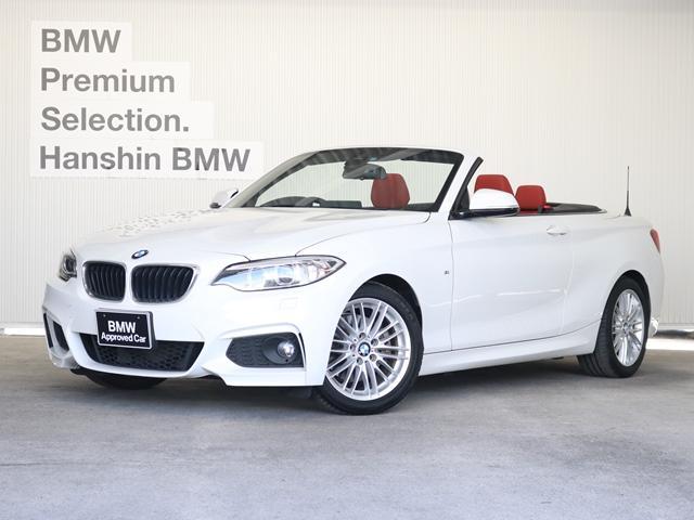 BMW 220iカブリオレMスポーツ認定保証1オナ赤革シートヒーター