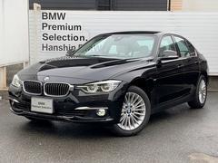 BMW318i ラグジュアリー認定保証タッチパネルレーンチャンジ