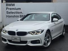 BMW420iグランクーペ Mスポーツ登録済み未使用車ACCLED