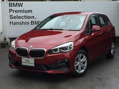 BMW218dアクティブツアラー登録済未使用車PサポプラスPKG
