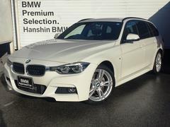 BMW318iツーリング Mスポーツ認定保証3気筒EGLEDヘッド