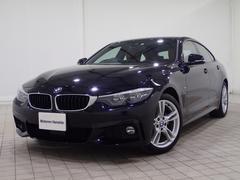 BMW420iグランクーペ Mスポーツ認定保証コニャック革LED