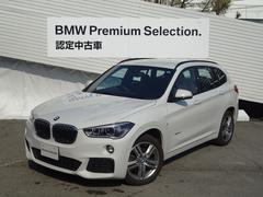 BMW X1xDrive18d Mスポーツ認定保証コンフォートPタッチP