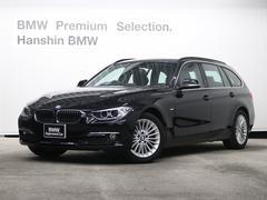 BMW320dツーリング ラグジュアリー認定保証ACC付黒革1オナ