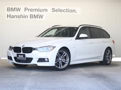 BMW320iツーリング Mスポーツ スタイルエッジACC地デジ