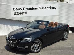 BMW220iカブリオレ ラグジュアリー全国認定保証ACC付LED