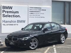 BMW318i Mスポーツ全国認定保証LEDヘッドレーンチャンジ