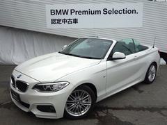 BMW220iカブリオレMスポーツ1オーナー黒レザー純正HDDナビ