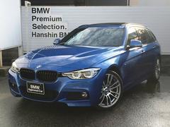 BMW320dツーリング Mスポーツ認定保証サンルーフワンオーナー
