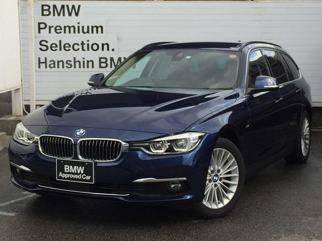 BMW 320d ツーリング ラグジュアリー認定保証ブラウン革LED