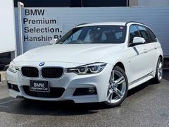 BMW320dツーリング Mスポーツ認定保証弊社元デモカー1オーナ