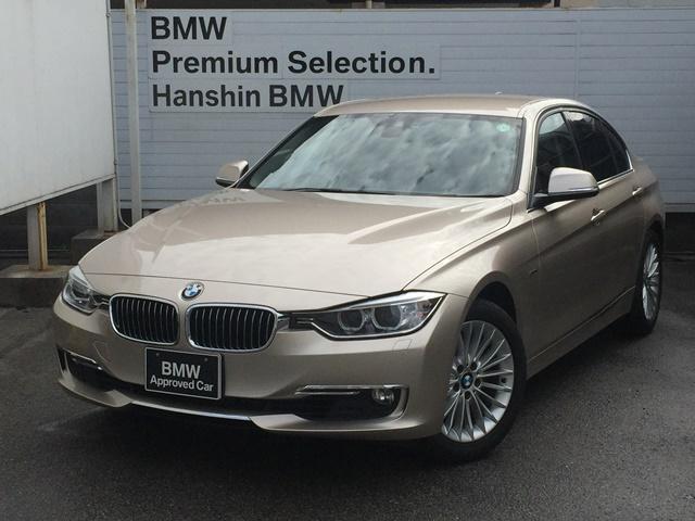 BMW 3シリーズ 320iラグジュアリー認定保証ブラック革インテリジェントS