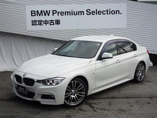 BMW 320dエクスクルーシブスポーツ320台限定車認定保証ACC