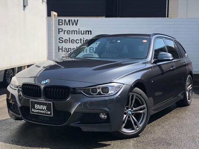 BMW 3シリーズ 320dツーリング Mスポーツ スタイルエッジ ・認定保証・スタイルエッジ・ACC・ブラックレザー・シートヒーター・330台限定車・ブラックキドニーグリル・専用グレー塗装18AW・衝突軽減ブレーキ・車線逸脱警告・純正HDDナビ・バックカメラ・F31