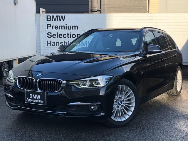 BMW 320iツーリング ラグジュアリー ・認定保証・ブラックレザー・ACC・LEDヘッドライト・シートヒーター・衝突軽減ブレーキ・車線逸脱警告・純正HDDナビ・バックカメラ・電動テールゲート・Bluetooth・電動シート・ETC・F31
