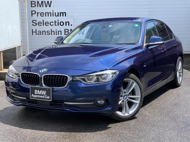 BMW 3シリーズ 320i スポーツ 認定保証・オイスターレザーシート・シートヒーター・電動シート・純正HDDナビ・バックカメラ・PDC・純正アルミ・ヘッドアップディスプレイ・ACC・LED・ミラーETC・ドライビングアシスト・F30