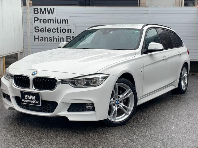 BMW 3シリーズ 320dツーリング Mスポーツ ・認定保証・後期モデル・アクティブクルーズコントロール・レーンチェンジウォーニング・LEDヘッドライト・電動リアゲート・メモリ付き電動シート・コンフォートアクセス・ミラーETC・SOSコール・F31