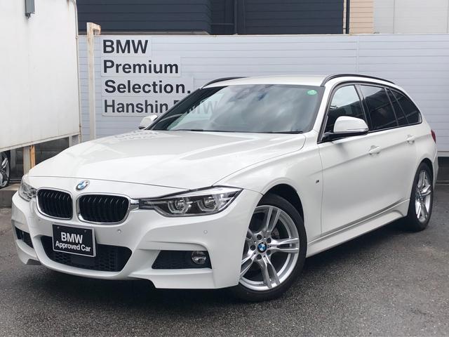 BMW 320dツーリング Mスポーツ 認定保証・ブラックレザー・ACC・シートヒーター・LEDヘッドライト・衝突軽減ブレーキ・車線逸脱警告・レーンチェンジウォーニング・フロント・リヤPDC・純正HDDナビ・電動テールゲート・ETC・F31
