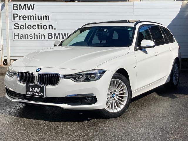 BMW 320iツーリング ラグジュアリー 認定保証・パノラマガラスサンルーフ・アクティブクルーズコントロール・ブラックレザー・シートヒーター・LEDヘッドライト・純正HDDナビ・バックカメラ・電動トランク・コンフォートアクセス・純正17AW