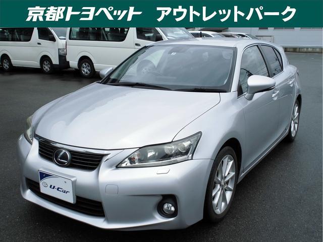 レクサス CT CT200h バージョンC トヨタ認定中古車
