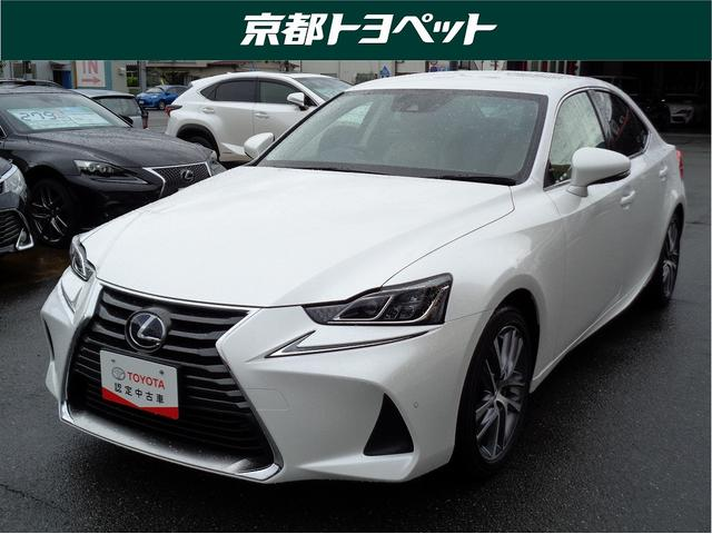 レクサス IS300h バージョンL トヨタ認定中古車