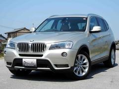 BMW X3xDrive 28i ハイラインパッケージ サンルーフ