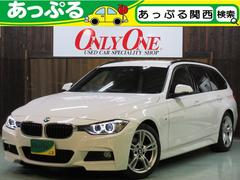 BMW320iツーリング Mスポーツ 衝突軽減 18AW 禁煙