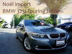 BMW325iツーリング ハイラインパッケージ 茶革 地デジ禁煙車