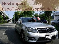 M・ベンツC200ワゴン アバンギャルド AMGスポーツパッケージ+