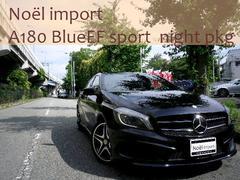 M・ベンツA180 ブルーエフィシェンシースポーツ AMGナイトPKG